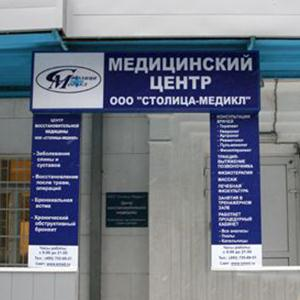 Медицинские центры Шуи