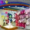Детские магазины в Шуе