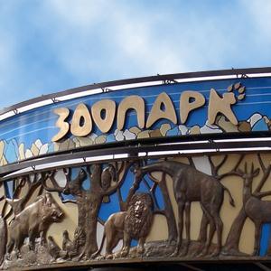 Зоопарки Шуи